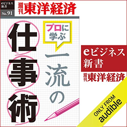 『一流の仕事術(週刊東洋経済eビジネス新書No.091)』のカバーアート