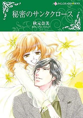 秘密のサンタクロース (ハーレクインコミックス・キララ)