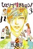 ひとりで生きるモン!(3) (Charaコミックス)