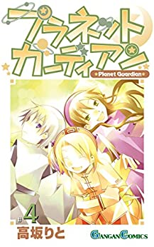 [高坂りと]のプラネットガーディアン 4巻 (デジタル版ガンガンコミックス)