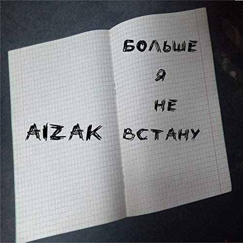 Aizak