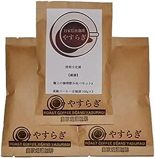 自家焙煎珈琲やすらぎ 受注後焙煎 お試し 飲み比べセット A コーヒー豆 福袋 100g×3 (中深煎り / 豆のまま)