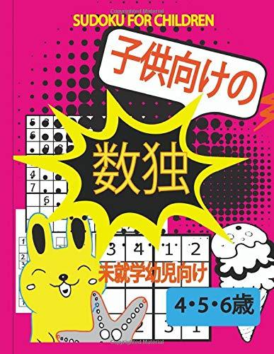 Sudoku for children: 子供向けの  4、5、6 歳  未就学幼児向け  数字で遊ぼう!子供の記憶力、集中力、論理力を高める200以上の問題が集まっている数独パズルブック。4-5-6歳の子供向けの簡単な数独パズルブック大字で見やすい初心者