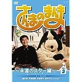 さんまのまんま ~永遠のスター編~ VOL.3[DVD]