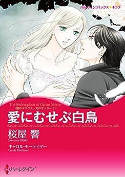 [桜屋 響, キャロル・モーティマー]の愛にむせぶ白鳥 闇のダリウス、光のザンダー (ハーレクインコミックス)