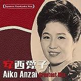 日本の流行歌スターたち(38) 安西愛子 青葉の笛~この日のために-東京オリンピックの歌-