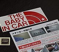 THE BABY IN CAR 星柄(ベビーインカ―)HAFURURE ステッカー パロディ シール 赤ちゃんを乗せています(12色から選べます) (赤)