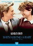結婚の条件[DVD]