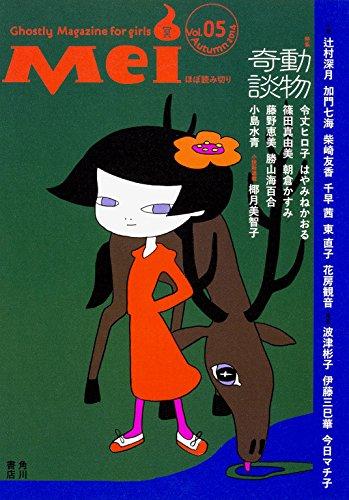 女のコのためのこわ~い文芸誌Mei(冥) Vol.05 (幽BOOKS)