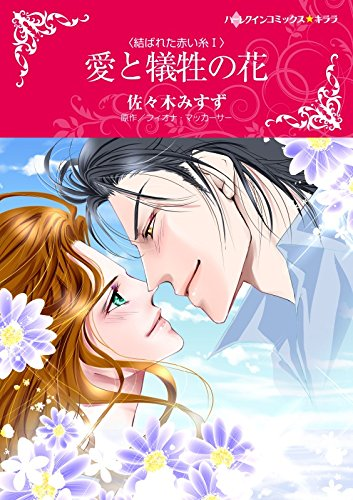 愛と犠牲の花 結ばれた赤い糸 (ハーレクインコミックス)の詳細を見る
