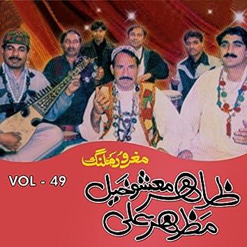 Zahir Mashokhel / Mahar Ali - Maghror Malang, Vol. 49