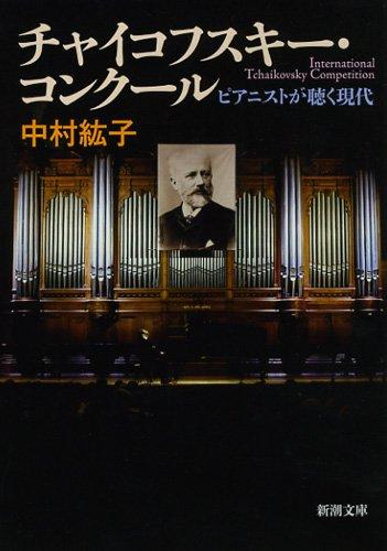 チャイコフスキー・コンクール―ピアニストが聴く現代 (新潮文庫)