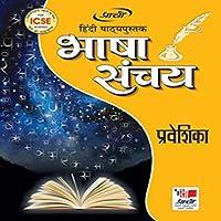 ICSE Bhasha Sanchay-0