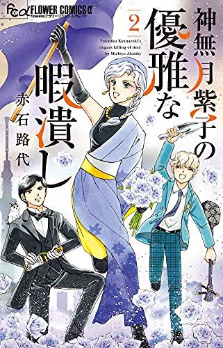 神無月紫子の優雅な暇潰し (2) (フラワーコミックスアルファ)