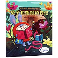 耳朵眼儿森林科学童话 兔子和蚯蚓的日记