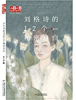 《儿童文学》金牌作家书系·秦文君小青春系列——刘格诗的12个秘密自白