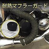 バイク マフラーガード 【ブラック】 50mm×5m用 耐熱 テープ グラスファイバー 耐熱繊維グラスファイバー 耐熱温度 1200℃ 車にも 固定バンド4本付属