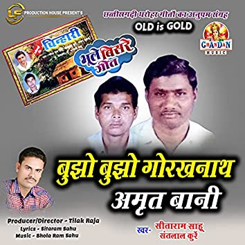 Bujho Bujho Gorakhnaath Amrit Bani