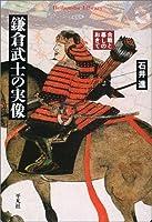 鎌倉武士の実像―合戦と暮しのおきて (平凡社ライブラリー)