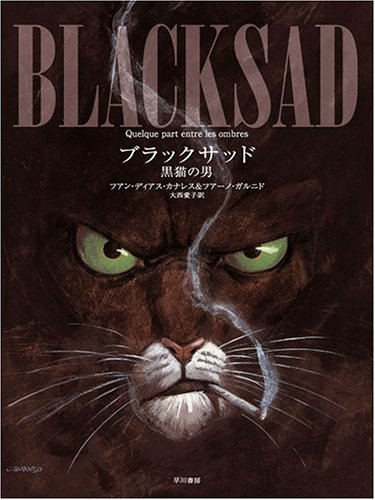 ブラックサッド -黒猫の男-