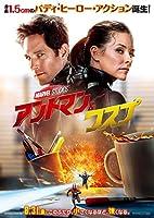 アントマン&ワスプ [Blu-ray]