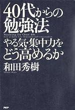 表紙: 40代からの勉強法 やる気・集中力をどう高めるか   和田秀樹