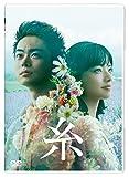 糸 DVD 通常版[DVD]