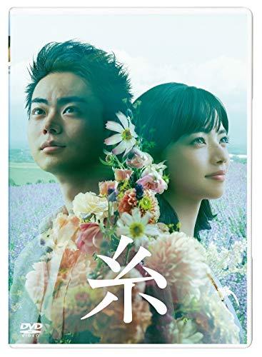 【Amazon.co.jp限定】糸 DVD 通常版(L判ビジュアルシート3枚セット付)