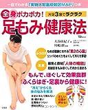 全身ポカポカ! 足もみ健康法 (TJMOOK)