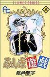 ふしぎ遊戯 5 (フラワーコミックス)