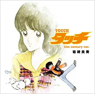 タッチ(21st century ver.)