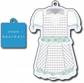 乃木坂46 公式グッズ 衣装キーホルダー 「何度目の青空か?」