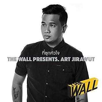 ที่ซุกหัวใจ (feat. The Wall)