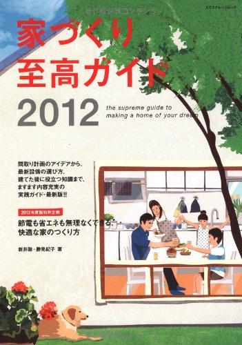 家づくり至高ガイド2012 (エクスナレッジムック)