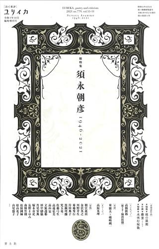 ユリイカ 2021年10月臨時増刊号 総特集◎須永朝彦 ―1946-2021―