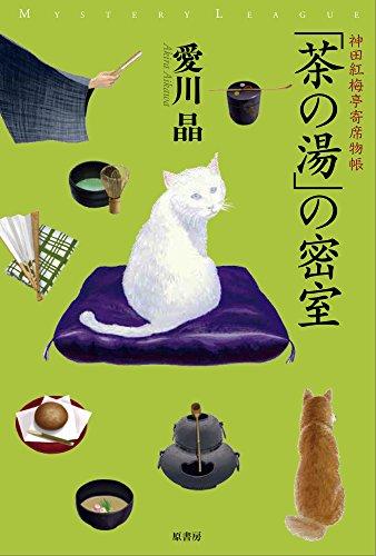 「茶の湯」の密室: 神田紅梅亭寄席物帳 (ミステリー・リーグ)