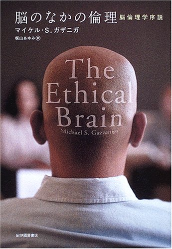 脳のなかの倫理―脳倫理学序説