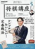 NHK将棋講座 2020年 05 月号 [雑誌]