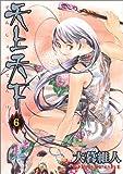 天上天下 6 (ヤングジャンプコミックス)