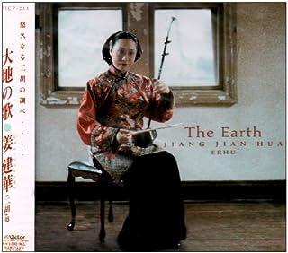 大地の歌 The Earth