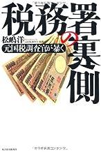 表紙: 税務署の裏側   松嶋 洋