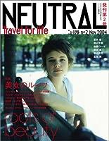 ニュートラル(2) NEUTRAL 美女のル-ツ