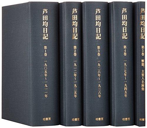 芦田均日記―1905ー1945の詳細を見る