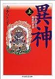 異神〈上〉中世日本の秘教的世界 (ちくま学芸文庫)