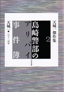 島崎警部のアリバイ事件簿 (天城一傑作集 (2))