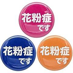 [あすにこ] 缶バッジ ぜんそくバッジ 花粉症バッジ バッチ 3色セット アレルギー性鼻炎 喘息 咳 せき くしゃみ 直径38mm (花粉症 文字のみ)
