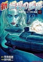 新紺碧の艦隊 2 (トクマコミックス)