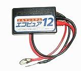 バッテリー寿命延命装置 エコピュア12