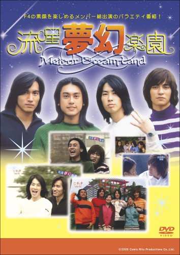 流星夢幻楽園 DVD-BOX ~Meteor Dream Land~