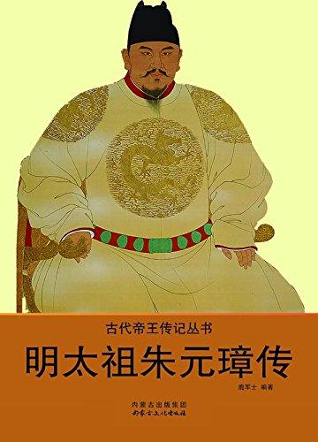 明太祖朱元璋传 (English Edition)